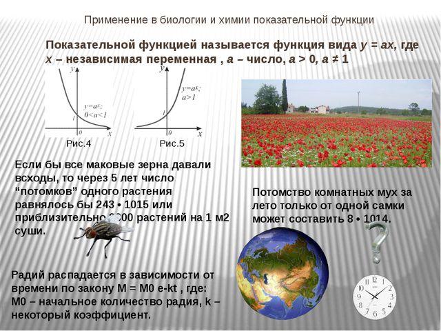 Применение в биологии и химии показательной функции Показательной функцией н...