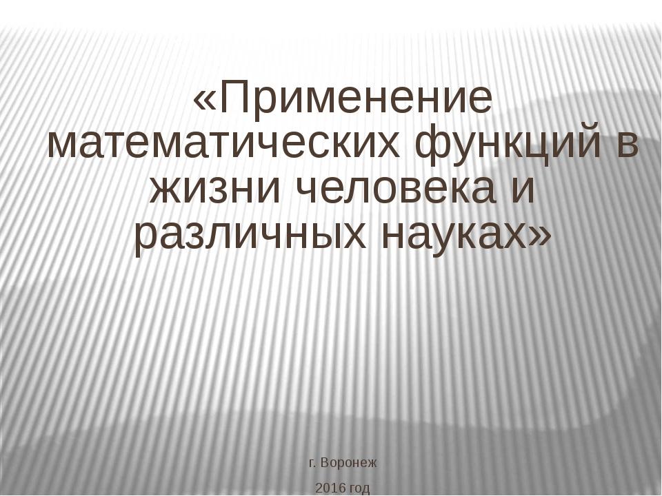 «Применение математических функций в жизни человека и различных науках»   г...