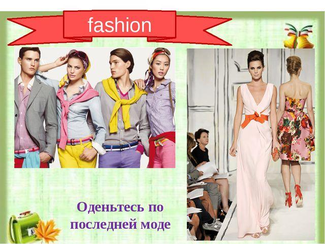 fashion Оденьтесь по последней моде