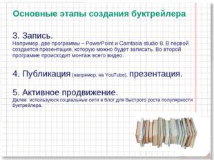 Основные этапы создания буктрейлера 3. Запись. Например, две программы – Powe