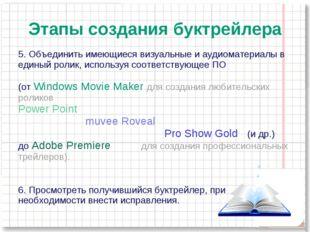 Этапы создания буктрейлера 5. Объединить имеющиеся визуальные и аудиоматериал