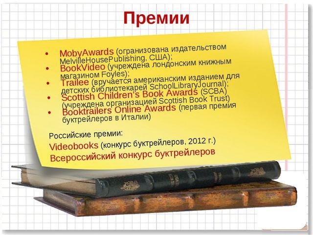 Премии MobyAwards (огранизована издательством MelvilleHousePublishing, США);...
