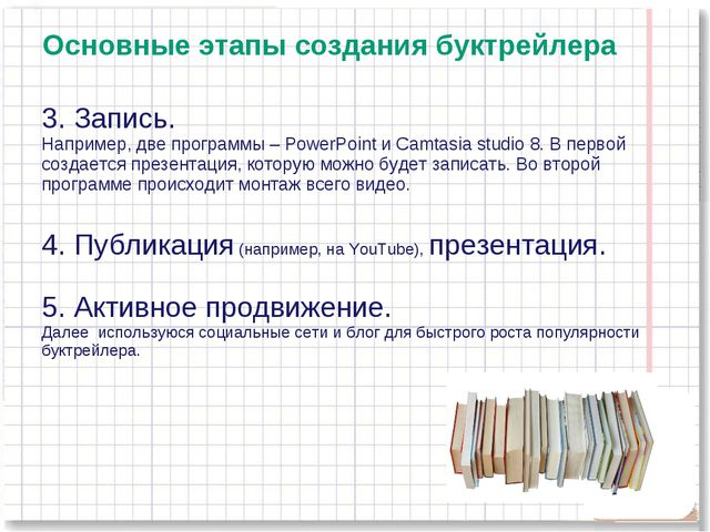 Основные этапы создания буктрейлера 3. Запись. Например, две программы – Powe...