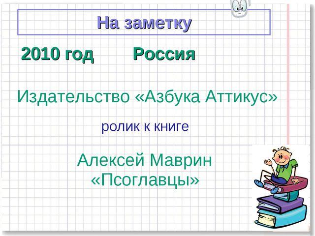 На заметку Издательство «Азбука Аттикус» ролик к книге Алексей Маврин «Псогла...