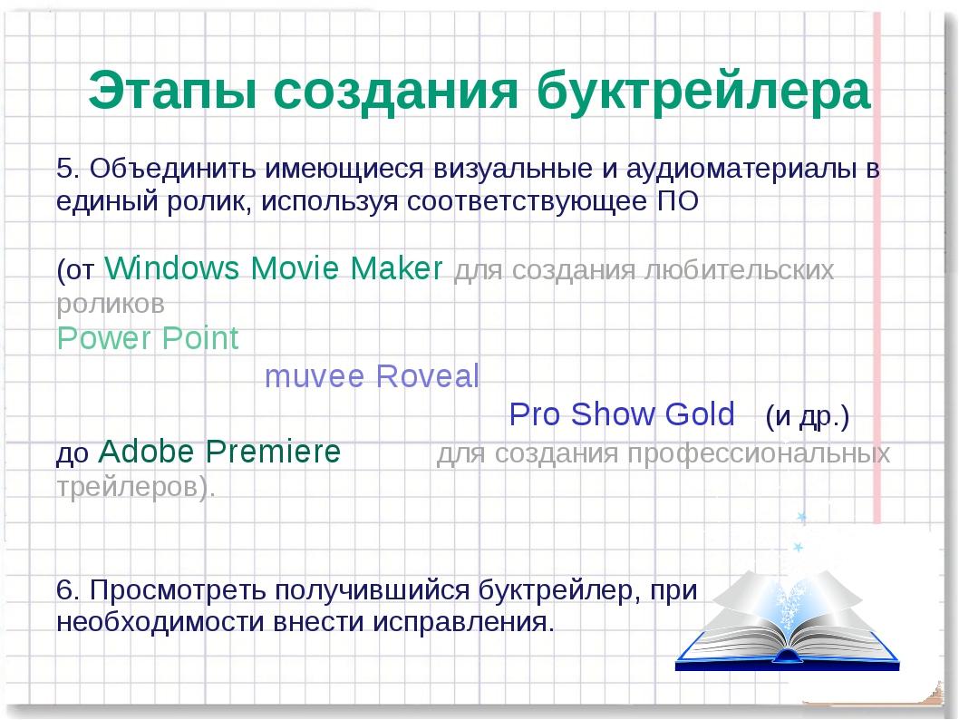Этапы создания буктрейлера 5. Объединить имеющиеся визуальные и аудиоматериал...