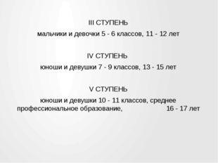 III СТУПЕНЬ мальчики и девочки 5 - 6 классов, 11 - 12 лет IV СТУПЕНЬ юноши и
