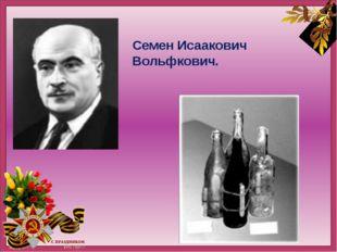 Семен Исаакович Вольфкович.