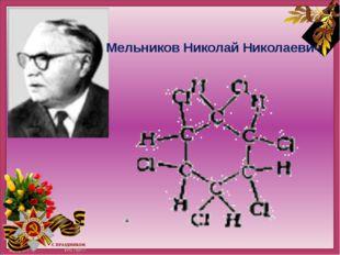 Мельников Николай Николаевич