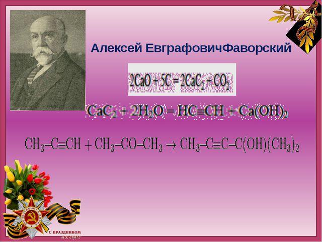 Алексей ЕвграфовичФаворский