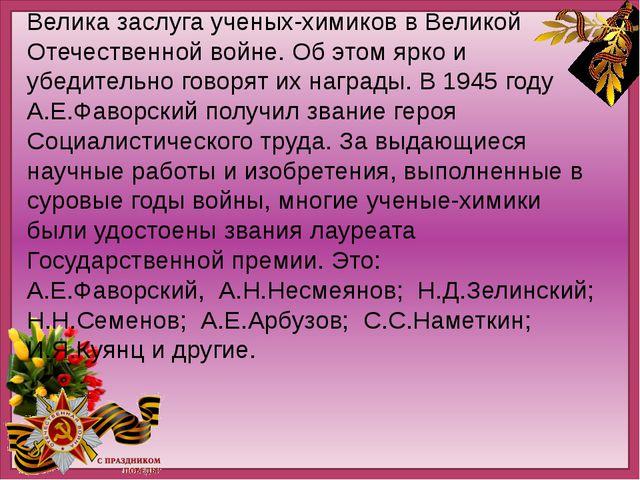 Велика заслуга ученых-химиков в Великой Отечественной войне. Об этом ярко и...