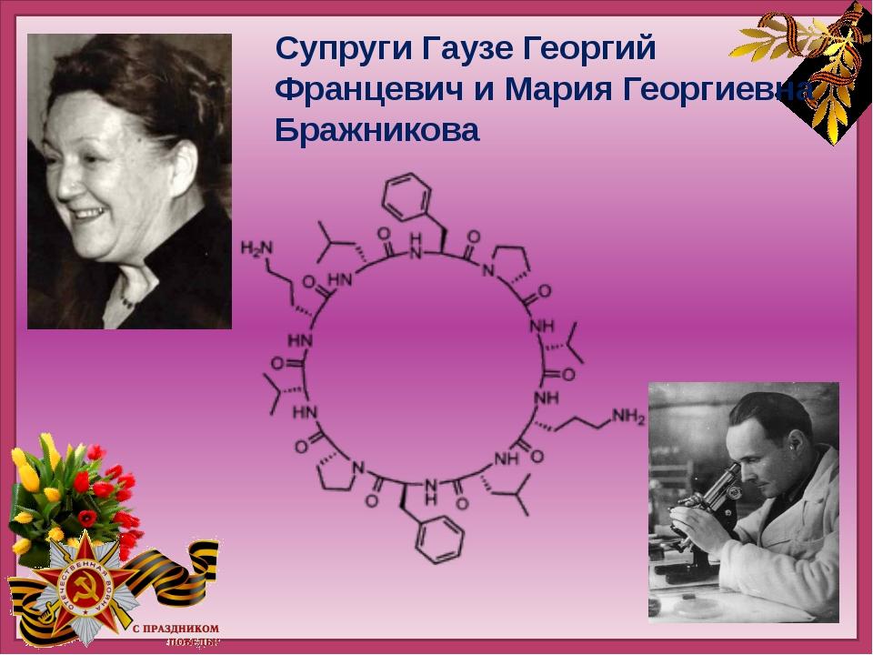 Супруги Гаузе Георгий Францевич и Мария Георгиевна Бражникова