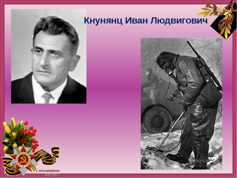 Кнунянц Иван Людвигович