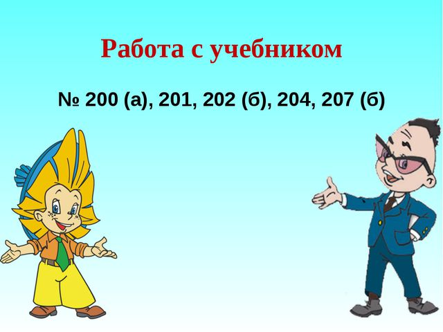 Работа с учебником № 200 (а), 201, 202 (б), 204, 207 (б)