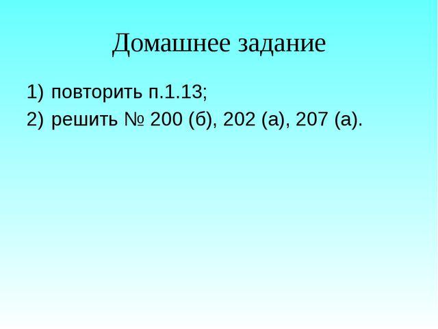 Домашнее задание повторить п.1.13; решить № 200 (б), 202 (а), 207 (а).
