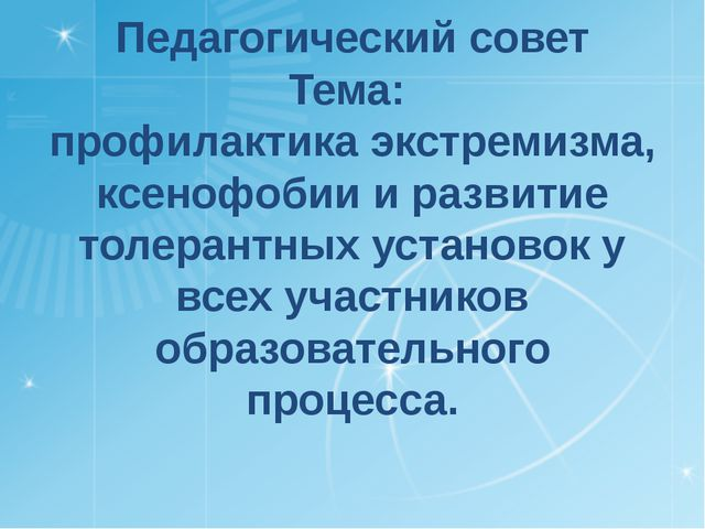 Педагогический совет Тема: профилактика экстремизма, ксенофобии и развитие то...