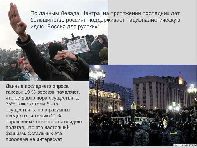 По данным Левада-Центра, на протяжении последних лет большинство россиян подд...