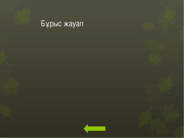 Дұрыс жауапты тап Сүт – молоко Ет-хлеб Ірімшік-колбаса Нан-кефир