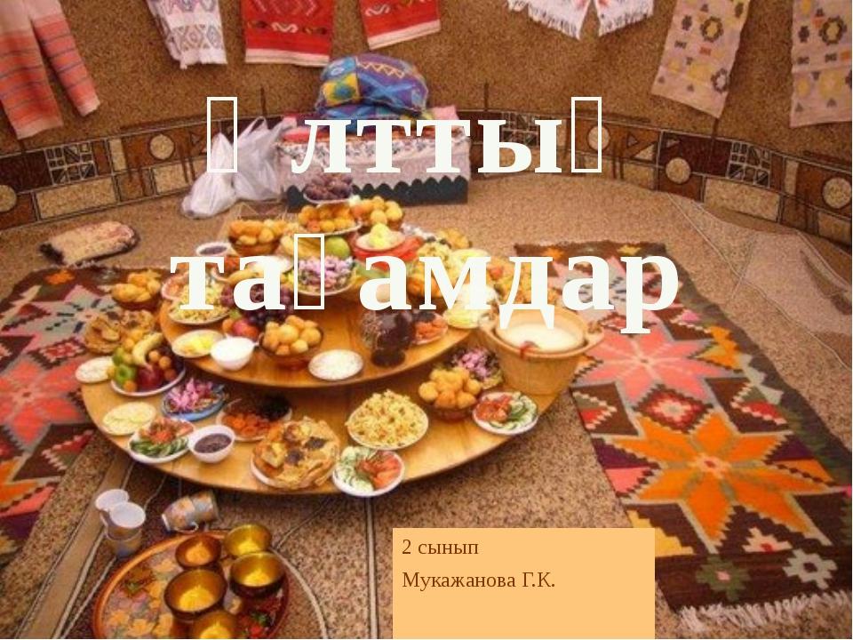 2 сынып Мукажанова Г.К. Ұлттық тағамдар