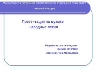 Муниципальное Автономное Образовательное Учреждение лицей №180 г Нижний Новго