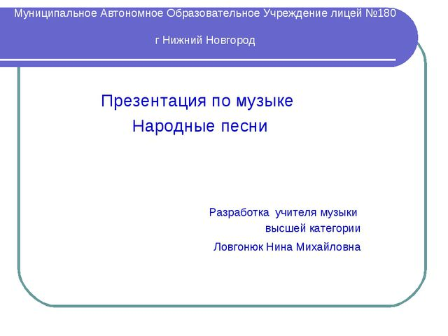 Муниципальное Автономное Образовательное Учреждение лицей №180 г Нижний Новго...
