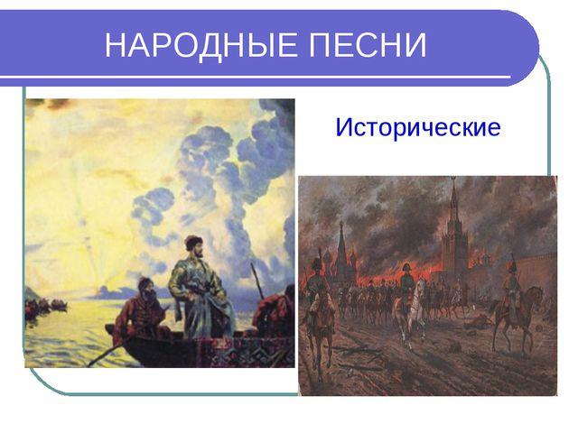 НАРОДНЫЕ ПЕСНИ Исторические
