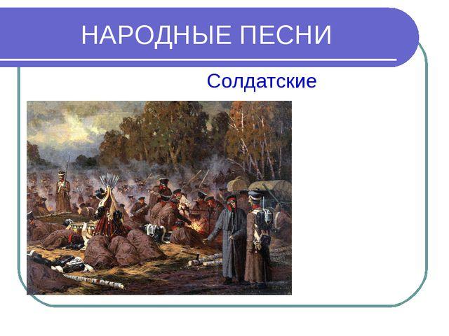 НАРОДНЫЕ ПЕСНИ  Солдатские протяжные