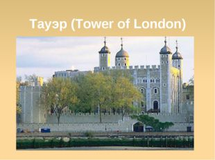 Тауэр (Tower of London)