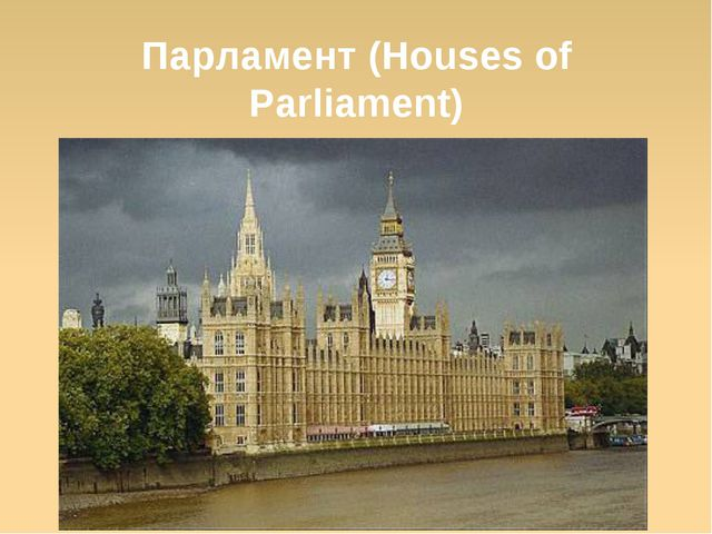 Парламент (Houses of Parliament)