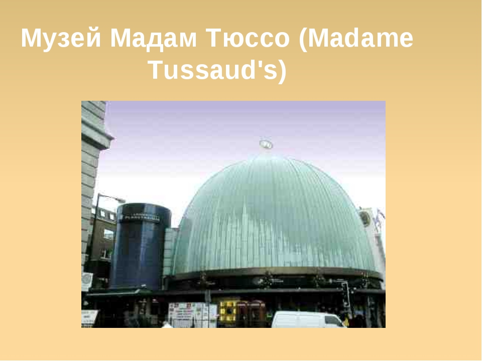 Музей Мадам Тюссо (Madame Tussaud's)