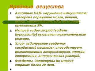 Вредные вещества Анионные ПАВ- нарушение иммунитета, аллергия поражение мозга