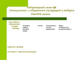 Лабораторный опыт №8 Ознакомление с содержанием инструкций к товарам бытовой