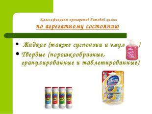 Классификация препаратов бытовой химии по агрегатному состоянию Жидкие (также