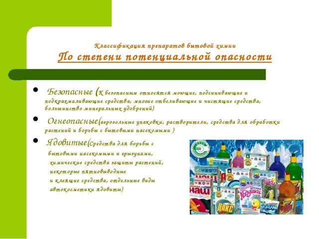 Классификация препаратов бытовой химии По степени потенциальной опасности Без...