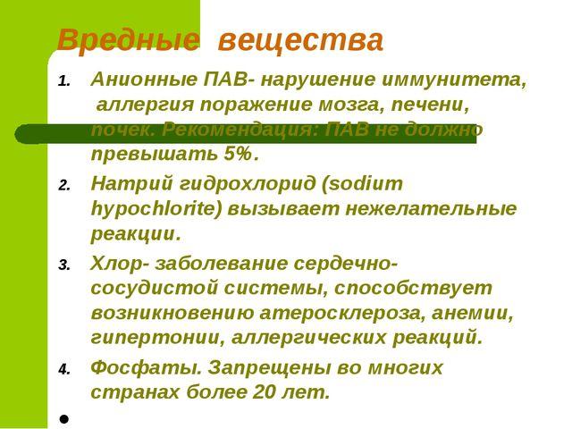 Вредные вещества Анионные ПАВ- нарушение иммунитета, аллергия поражение мозга...