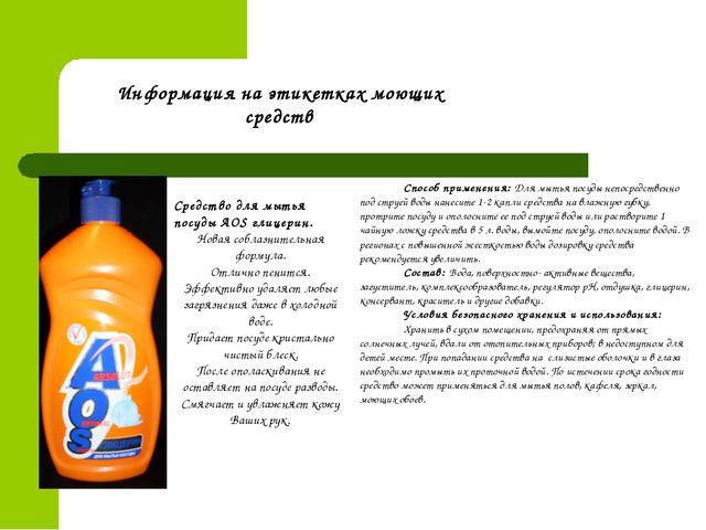 Информация на этикетках моющих средств Средство для мытья посуды АОS глицерин...