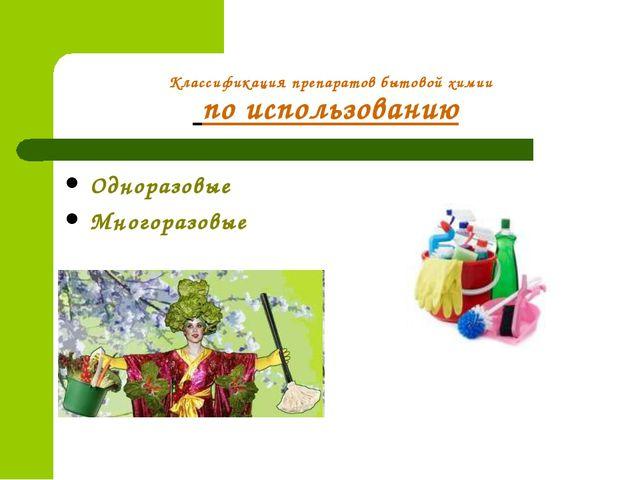 Классификация препаратов бытовой химии по использованию Одноразовые Многоразо...