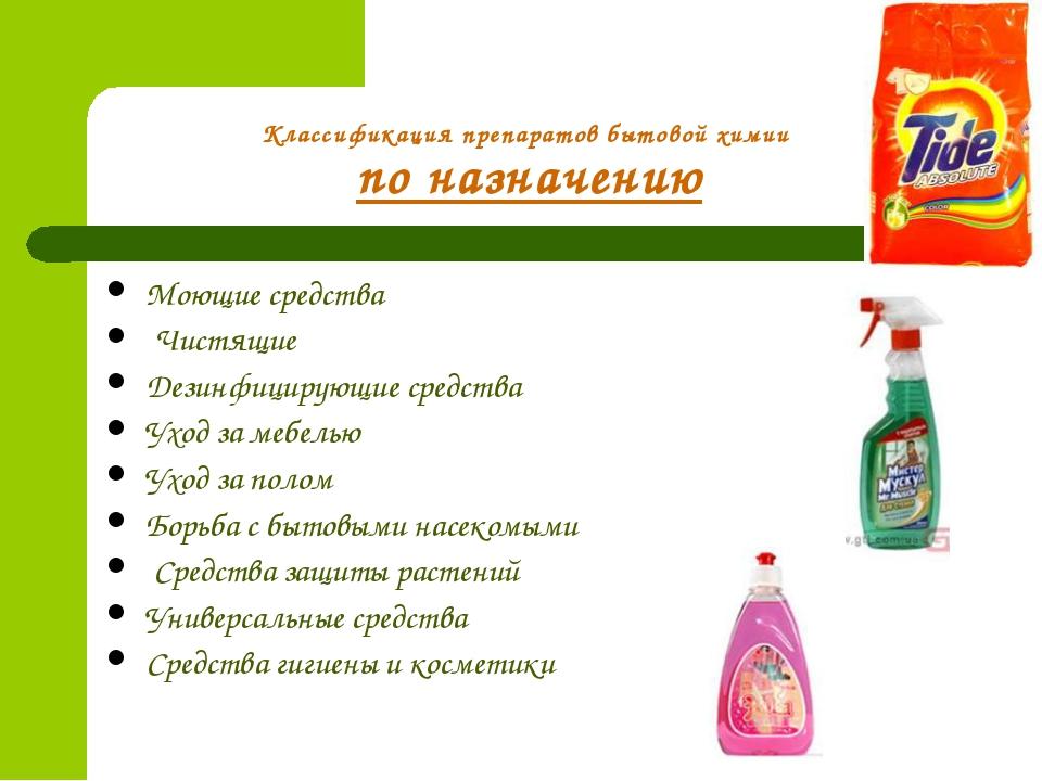 Классификация препаратов бытовой химии по назначению Моющие средства Чистящие...