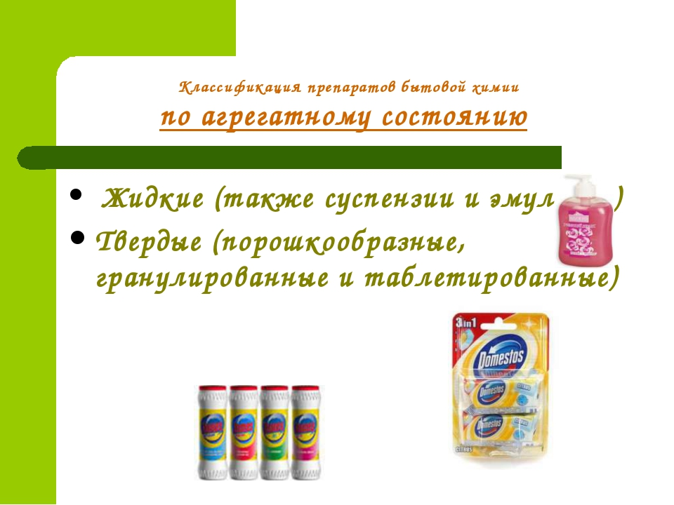 Классификация препаратов бытовой химии по агрегатному состоянию Жидкие (также...