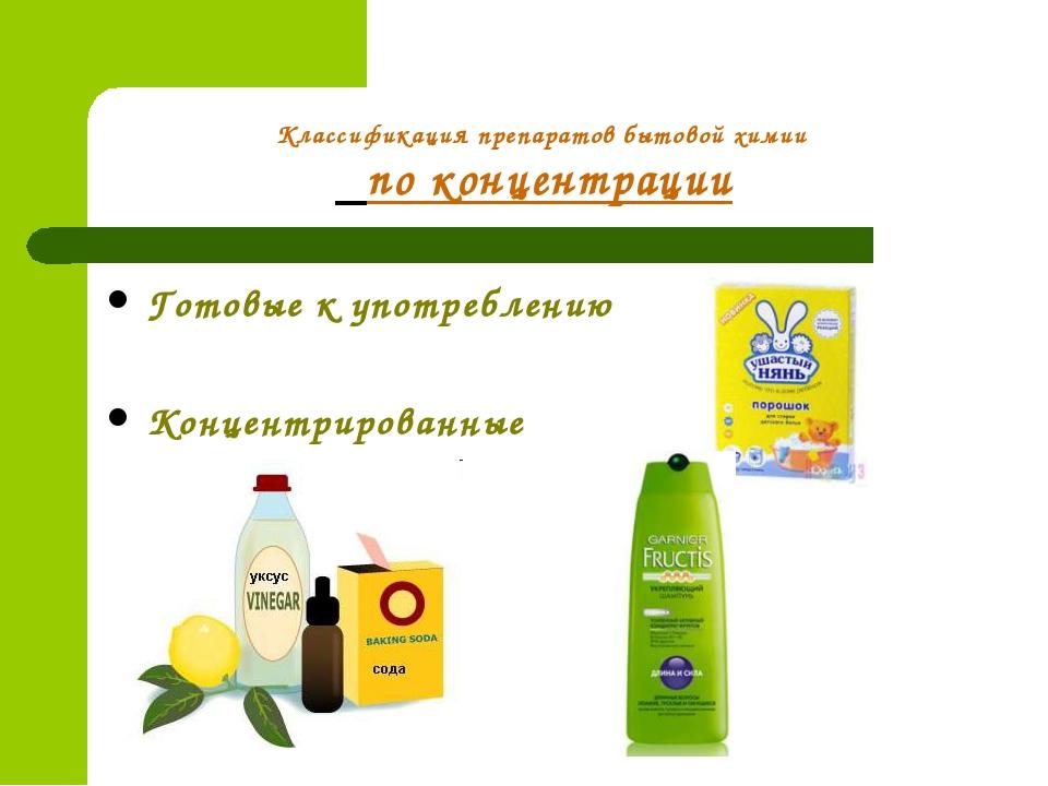 Классификация препаратов бытовой химии по концентрации Готовые к употреблению...