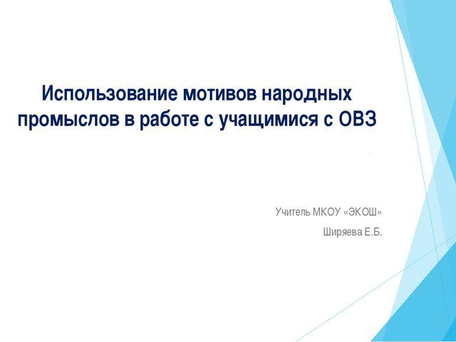 Использование мотивов народных промыслов в работе с учащимися с ОВЗ Учитель М...