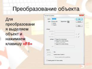 Преобразование объекта Для преобразования выделяем объект и нажимаем клавишу