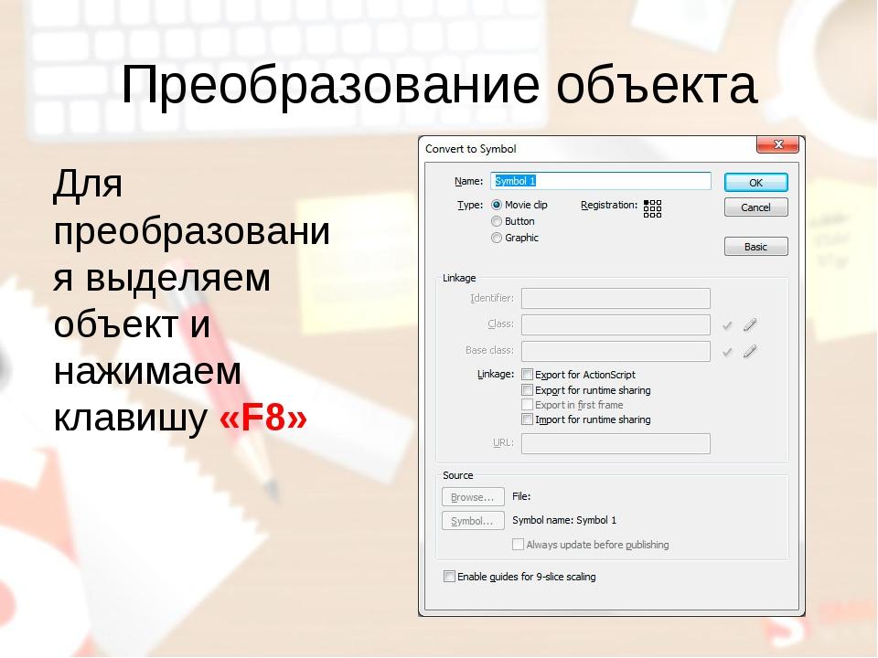 Преобразование объекта Для преобразования выделяем объект и нажимаем клавишу...