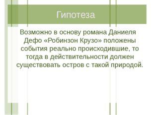 Гипотеза Возможно в основу романа Даниеля Дефо «Робинзон Крузо» положены собы
