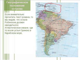 Географическое положение острова Если внимательно прочитать текст романа, то