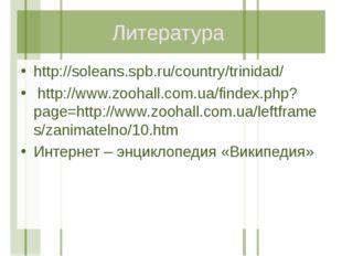 Литература http://soleans.spb.ru/country/trinidad/ http://www.zoohall.com.ua