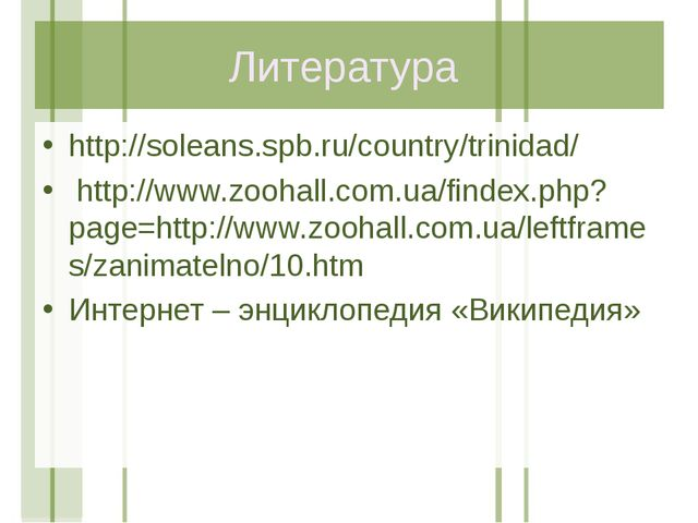 Литература http://soleans.spb.ru/country/trinidad/ http://www.zoohall.com.ua...