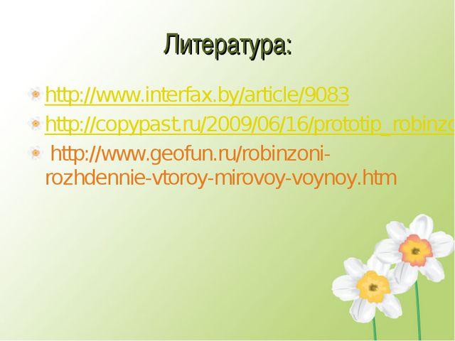 Литература: http://www.interfax.by/article/9083 http://copypast.ru/2009/06/16...