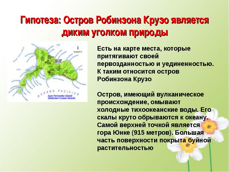 Гипотеза: Остров Робинзона Крузо является диким уголком природы Есть на карт...