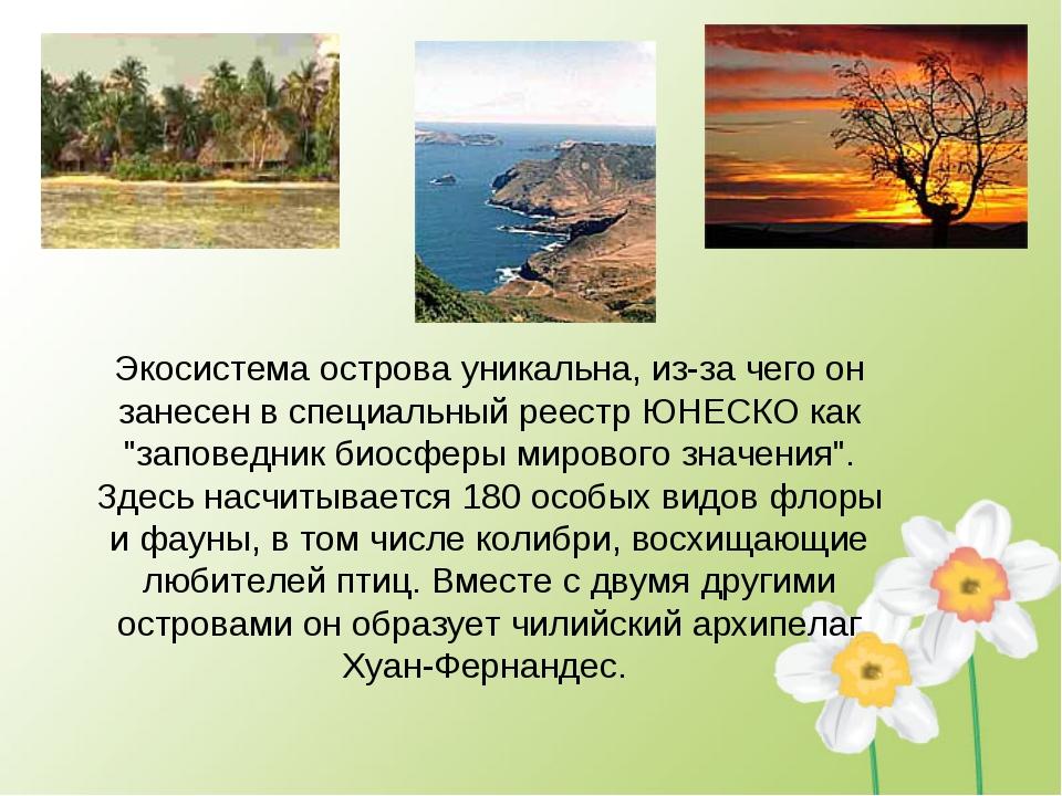 Экосистема острова уникальна, из-за чего он занесен в специальный реестр ЮНЕС...