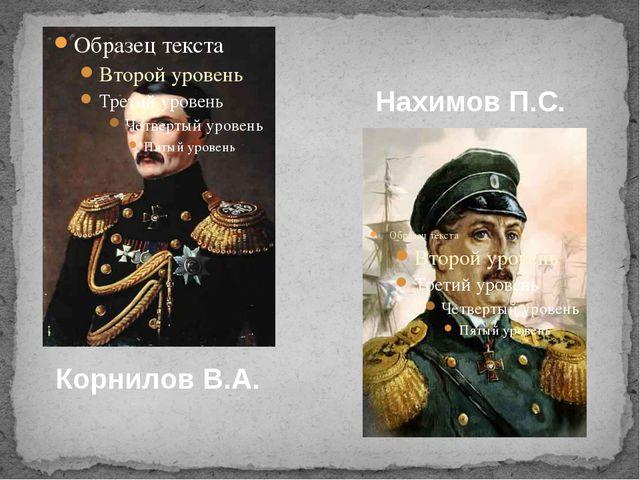 Корнилов В.А. Нахимов П.С.
